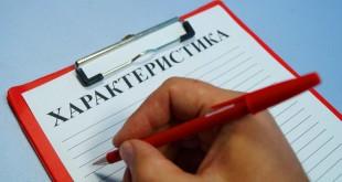 написать-характеристику