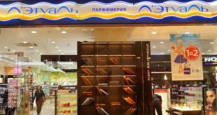 магазин-лэтуаль