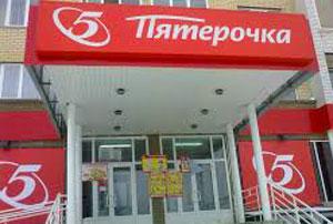 магазин-пятерочка