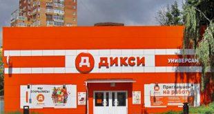 магазин-дикси