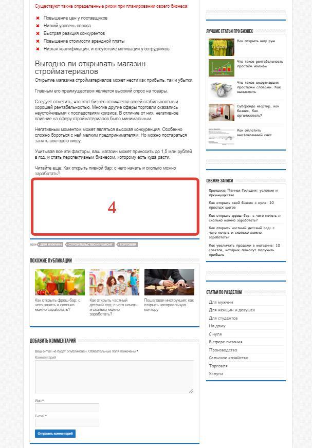 Размещение рекламы на портале Interbablo.ru