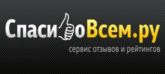 SpasiboVsem.ru