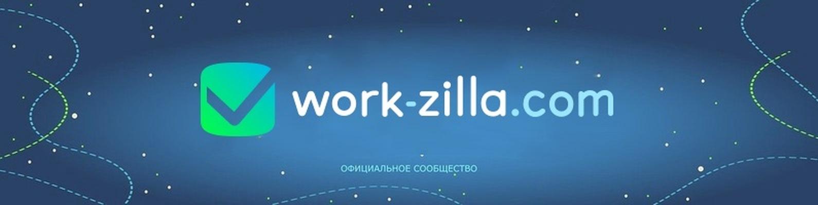 Work-Zilla